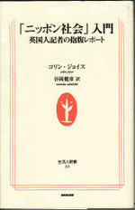 Nipponshaki_nyumon
