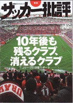 Soccer_hihyou43