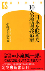 Baikokuseijika_2