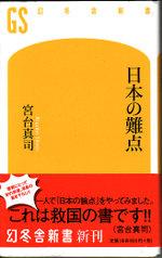 Nippon_no_nanten_2