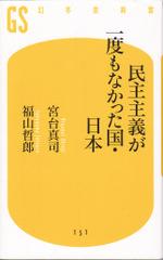 Minshushuginashi