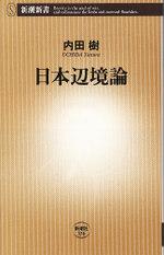 Nihonhenkyouron