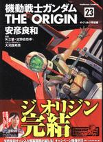 Gundam_origin23